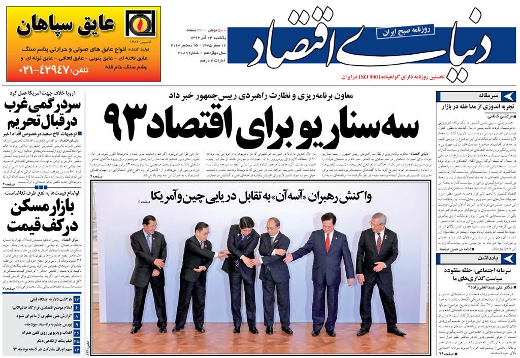 عناوین مهم روزنامههای امروز یکشنبه 24 آذر ۱۳۹۲