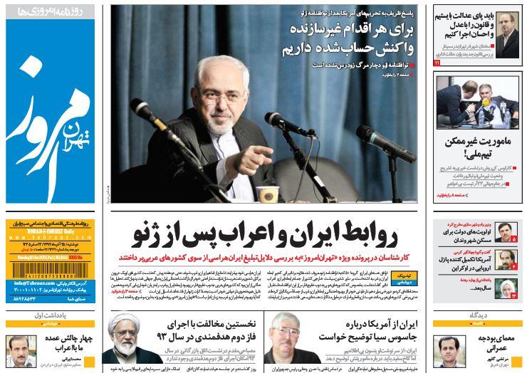 عناوین مهم روزنامههای امروز دوشنبه 25 آذر ۱۳۹۲