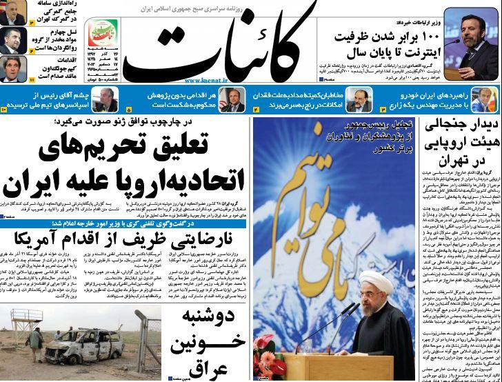 عناوین مهم روزنامههای امروز سه شنبه 26 آذر ۱۳۹۲