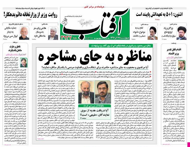 عناوین مهم روزنامههای امروز چهارشنبه 27 آذر ۱۳۹۲