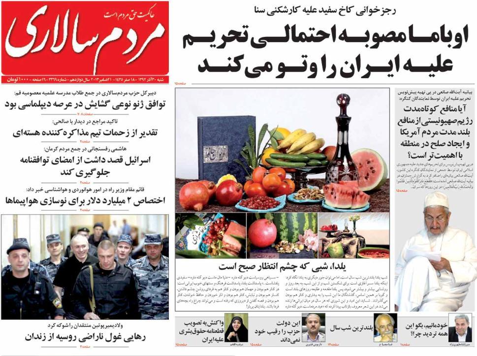 عناوین مهم روزنامههای امروز شنبه 30 آذر ۱۳۹۲