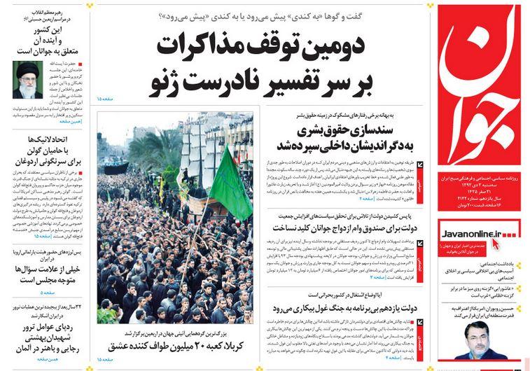 عناوین مهم روزنامههای امروز سه شنبه 3 دی ۱۳۹۲