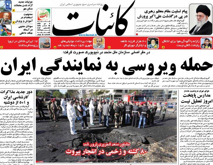 عناوین مهم روزنامههای امروز شنبه 7 دی ۱۳۹۲