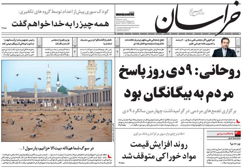 عناوین مهم روزنامههای امروز دوشنبه 9 دی ۱۳۹۲