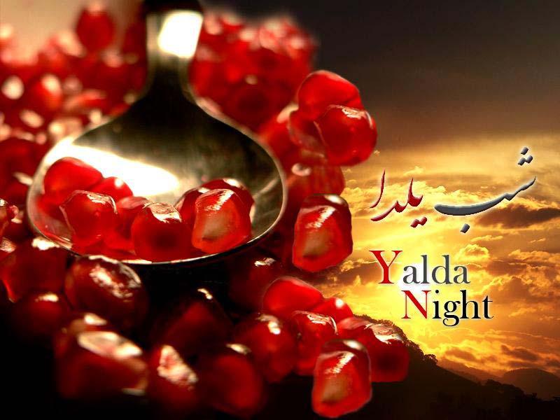اس ام اس مخصوص تبریک شب یلدا 1392