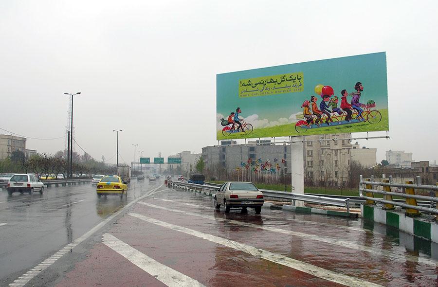 بیلبورد فرزند بیشتر در تهران /عکس