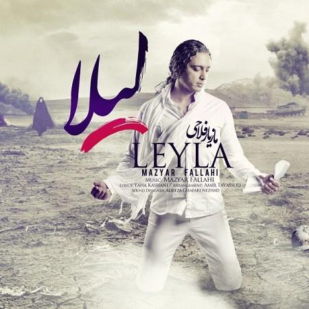 دانلود آهنگ جدید و فوق العاده زیبای مازیار فلاحی با نام لیلا