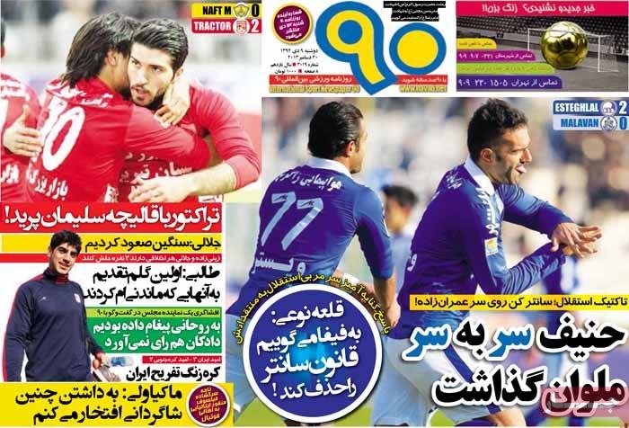 صفحه اول روزنامه های ورزشی امروز دوشنبه 9 دی ۱۳۹۲