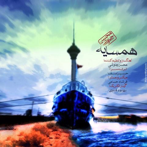 دانلود آهنگ جدید و فوق العاده زیبای محسن چاوشی با نام همسایه