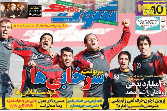 صفحه اول روزنامه های ورزشی امروز سه شنبه 3 دی ۱۳۹۲