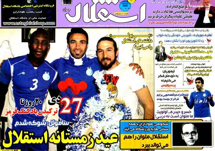 صفحه اول روزنامه های ورزشی امروز شنبه 7 دی ۱۳۹۲