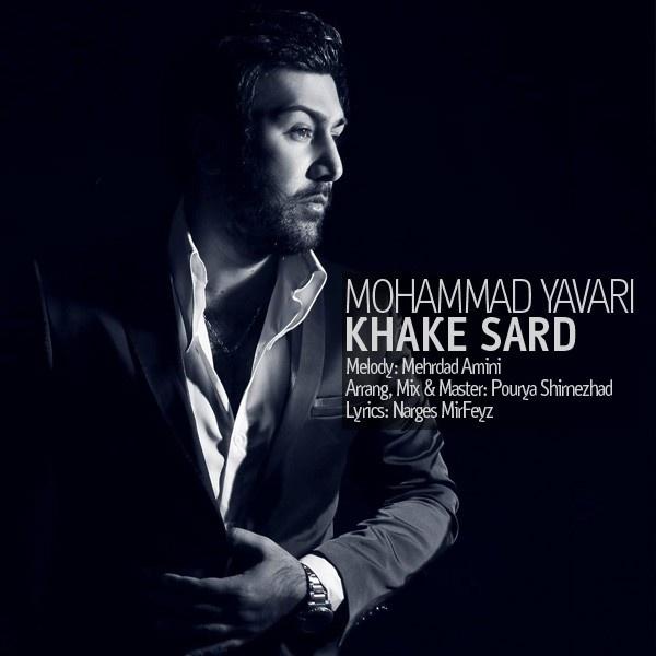 دانلود آهنگ جدید و فوق العاده زیبای محمد یاوری با نام خاک سرد