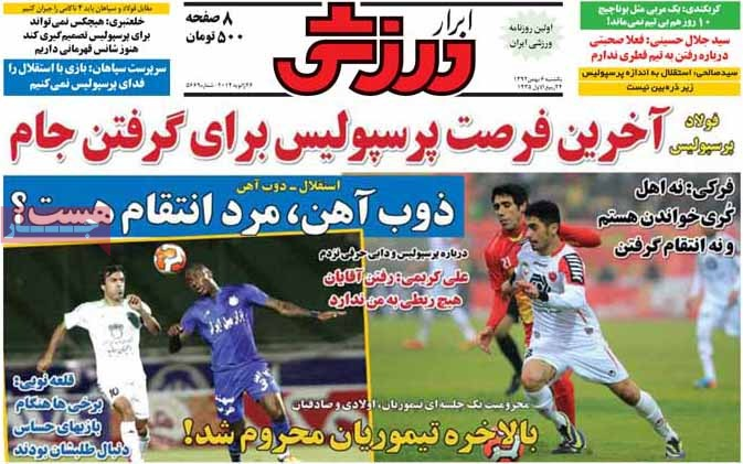 صفحه اول روزنامه های ورزشی امروز یکشنبه 6 بهمن ۱۳۹۲
