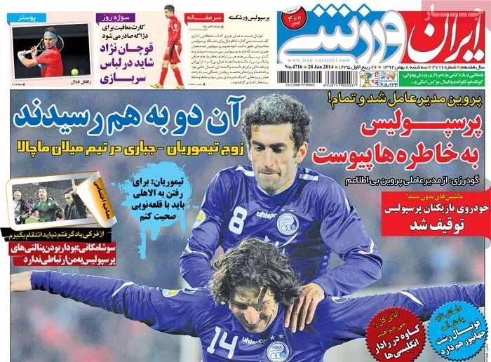 صفحه اول روزنامه های ورزشی امروز سه شنبه 8 بهمن ۱۳۹۲