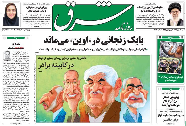 عناوین مهم روزنامههای امروز شنبه 14 دی ۱۳۹۲