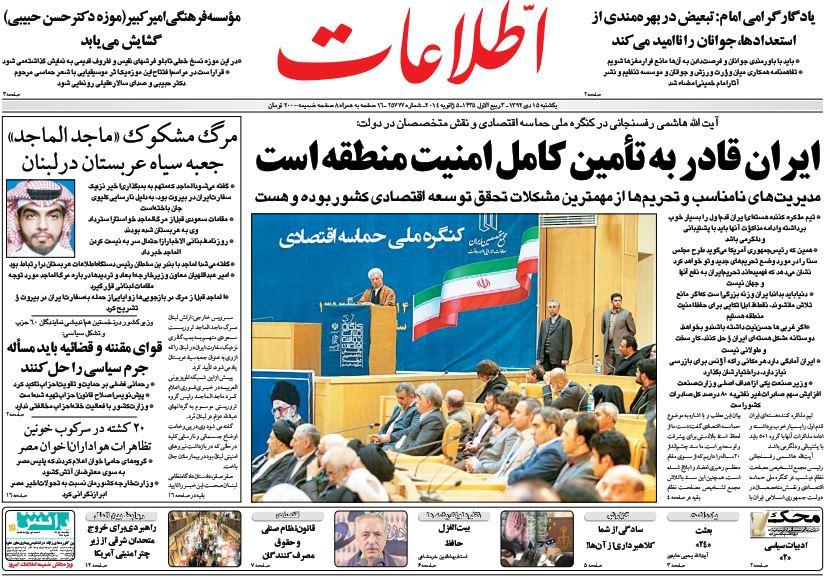 عناوین مهم روزنامههای امروز یکشنبه 15 دی ۱۳۹۲