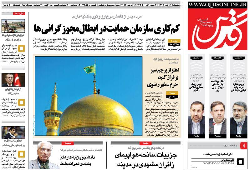 عناوین مهم روزنامههای امروز دوشنبه 16 دی ۱۳۹۲