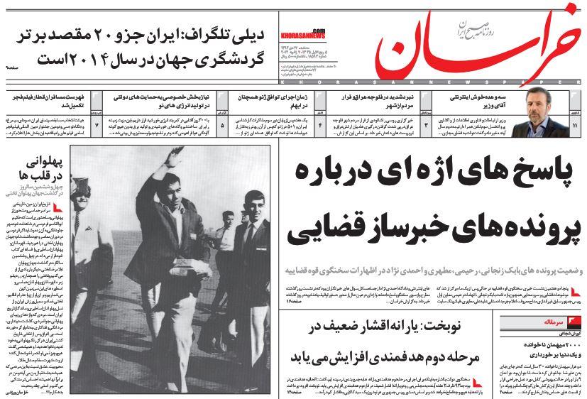 عناوین مهم روزنامههای امروز سه شنبه 17 دی ۱۳۹۲