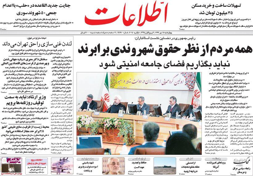 عناوین مهم روزنامههای امروز چهارشنبه 18 دی ۱۳۹۲