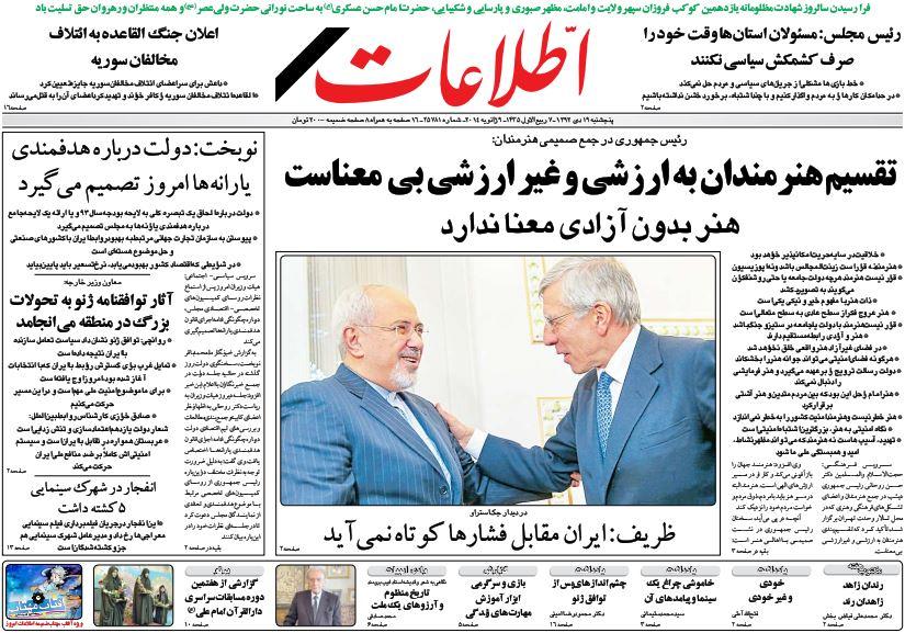 عناوین مهم روزنامههای امروز پنج شنبه 19 دی ۱۳۹۲