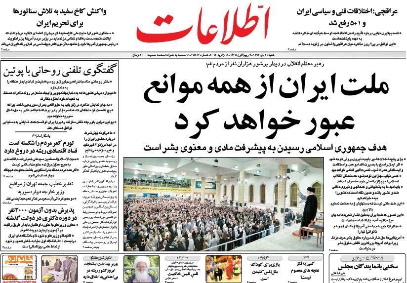 عناوین مهم روزنامههای امروز شنبه 21 دی ۱۳۹۲