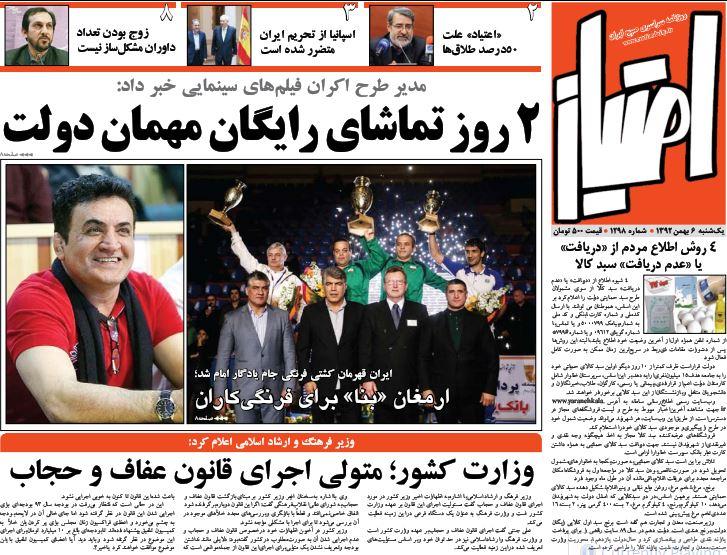 صفحه اول روزنامههای امروز یکشنبه 6 بهمن ۱۳۹۲