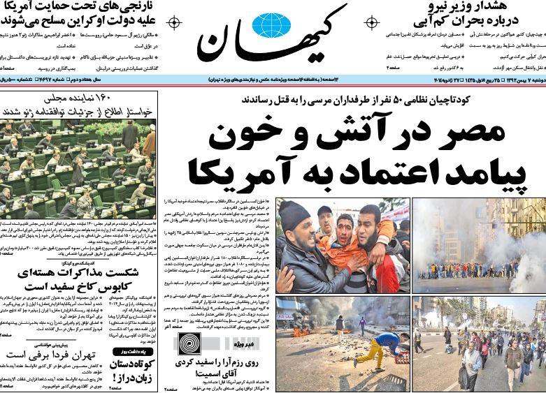 صفحه اول روزنامههای امروز دوشنبه 7 بهمن ۱۳۹۲