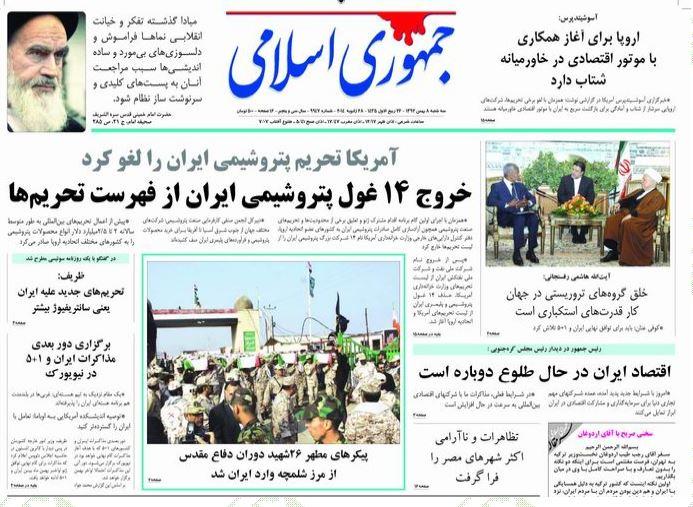 صفحه اول روزنامههای امروز سه شنبه 8 بهمن ۱۳۹۲