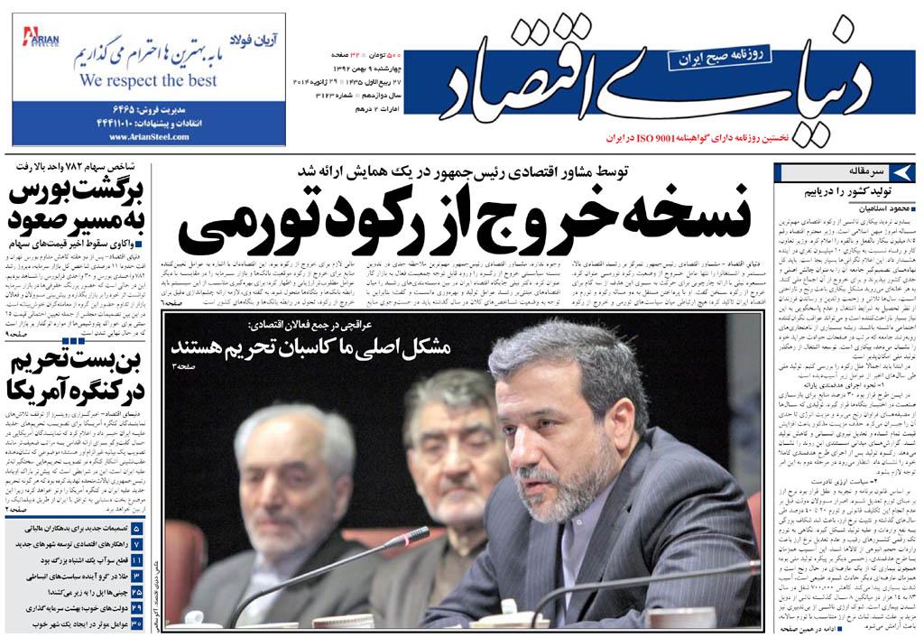صفحه اول روزنامههای امروز چهارشنبه ۹ بهمن ۱۳۹۲