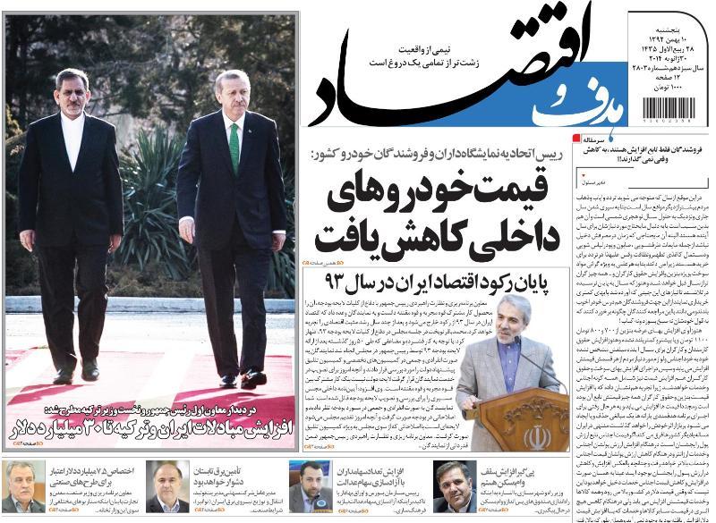 صفحه اول روزنامههای امروز پنجشنبه ۱۰ بهمن ۱۳۹۲