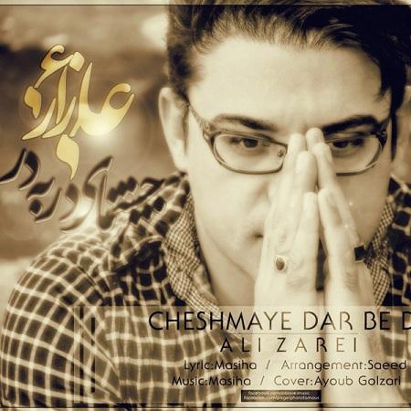دانلود آهنگ جدید و فوق العاده زیبای علی زارعی با نام چشمای در بدر