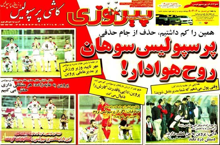 صفحه اول روزنامه های ورزشی امروز دوشنبه 7 بهمن ۱۳۹۲