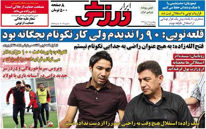صفحه اول روزنامه های ورزشی امروز چهارشنبه 18 دی ۱۳۹۲