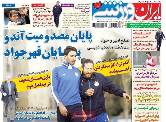 صفحه اول روزنامه های ورزشی امروز پنج شنبه 19 دی ۱۳۹۲