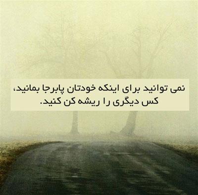 جملات الهام بخش برای زندگی (3)