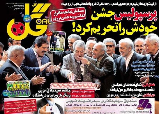 صفحه اول روزنامه های ورزشی امروز دوشنبه 16 دی ۱۳۹۲