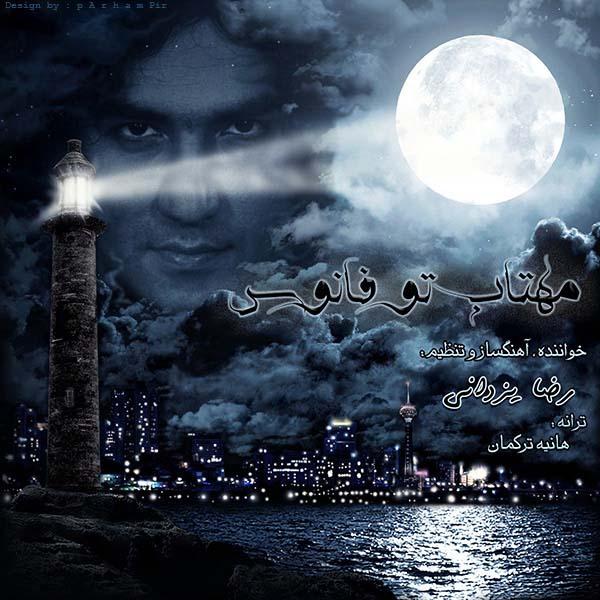 دانلود آهنگ جدید و فوق العاده زیبای رضا یزدانی با نام مهتاب تو فانوس