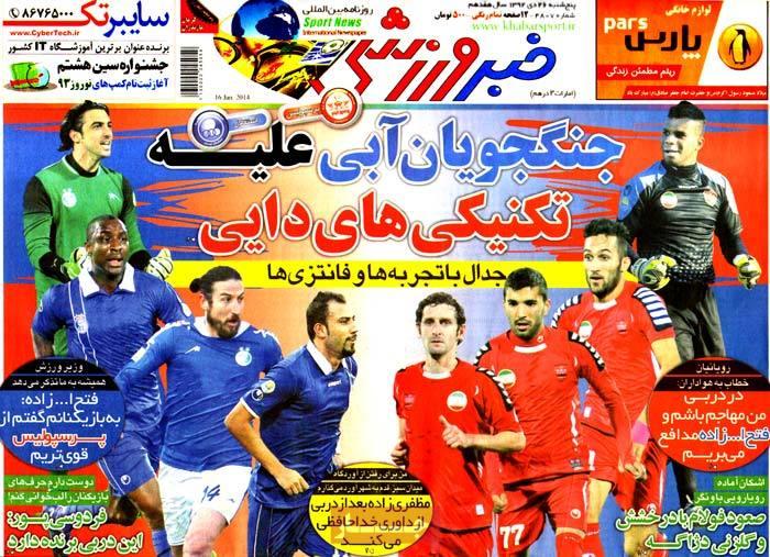 صفحه اول روزنامه های ورزشی امروز پنج شنبه 26 دی ۱۳۹۲