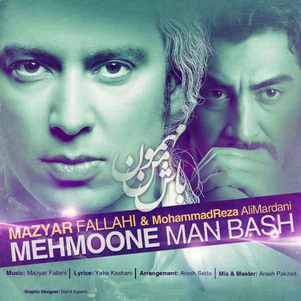 دانلود آهنگ جدید و فوق العاده زیبای مازیار فلاحی و محمدرضا علیمردانی با نام مهمون من باش