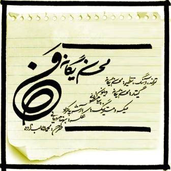 دانلود آهنگ جدید و فوق العاده زیبای محسن یگانه با نام من