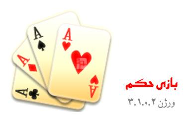 دانلود بازی ایرانی حکم برای کامپیوتر