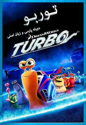 دانلود انیمیشن توربو – Turbo