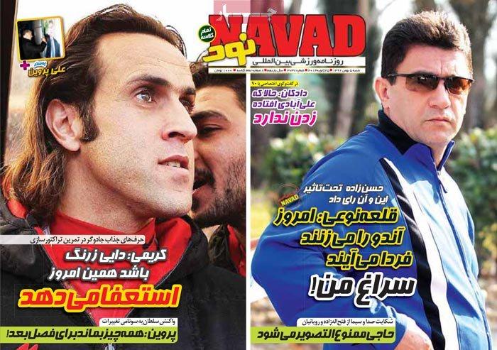 صفحه اول روزنامه های ورزشی امروز شنبه ۵ بهمن ۱۳۹۲