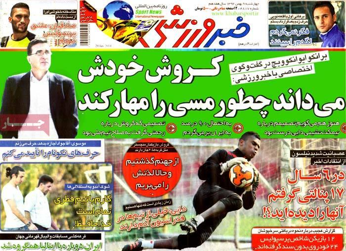 صفحه اول روزنامه های ورزشی امروز چهارشنبه ۹ بهمن ۱۳۹۲