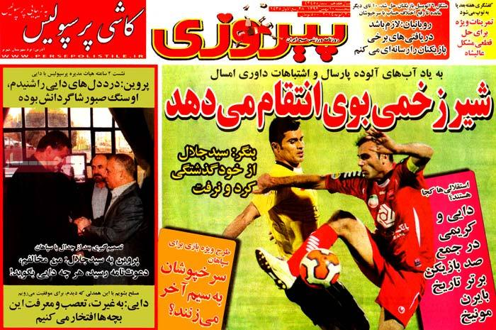 صفحه اول روزنامه های ورزشی امروز پنجشنبه ۱۰ بهمن ۱۳۹۲