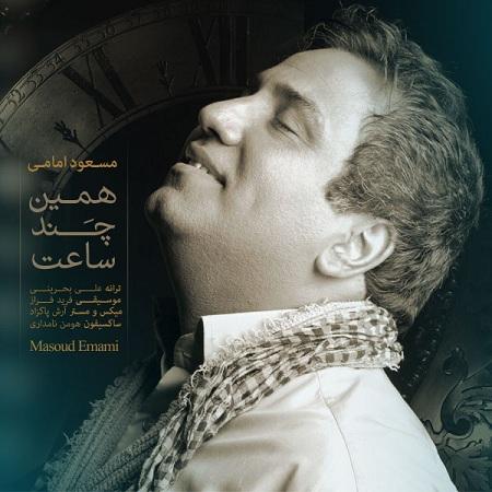 دانلود آهنگ جدید و فوق العاده زیبای مسعود امامی با نام همین چند ساعت