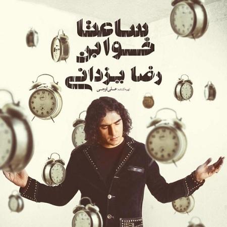 دانلود آلبوم جدید و فوق العاده زیبای رضا یزدانی با نام ساعتا خوابن