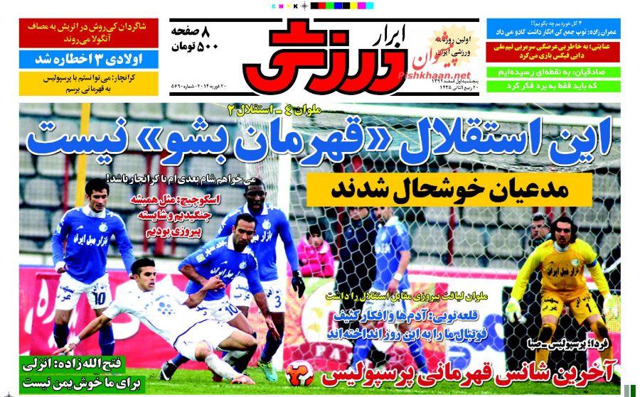 صفحه اول روزنامه های ورزشی امروز پنج شنبه ۱ اسفند ۱۳۹۲