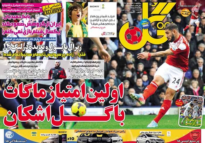 صفحه اول روزنامه های ورزشی امروز یکشنبه 4 اسفند ۱۳۹۲