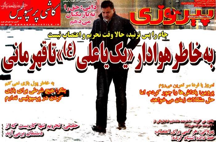 صفحه اول روزنامه های ورزشی امروز پنج شنبه 17 بهمن ۱۳۹۲
